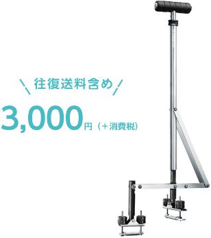往復配送料 5,400円(税込)