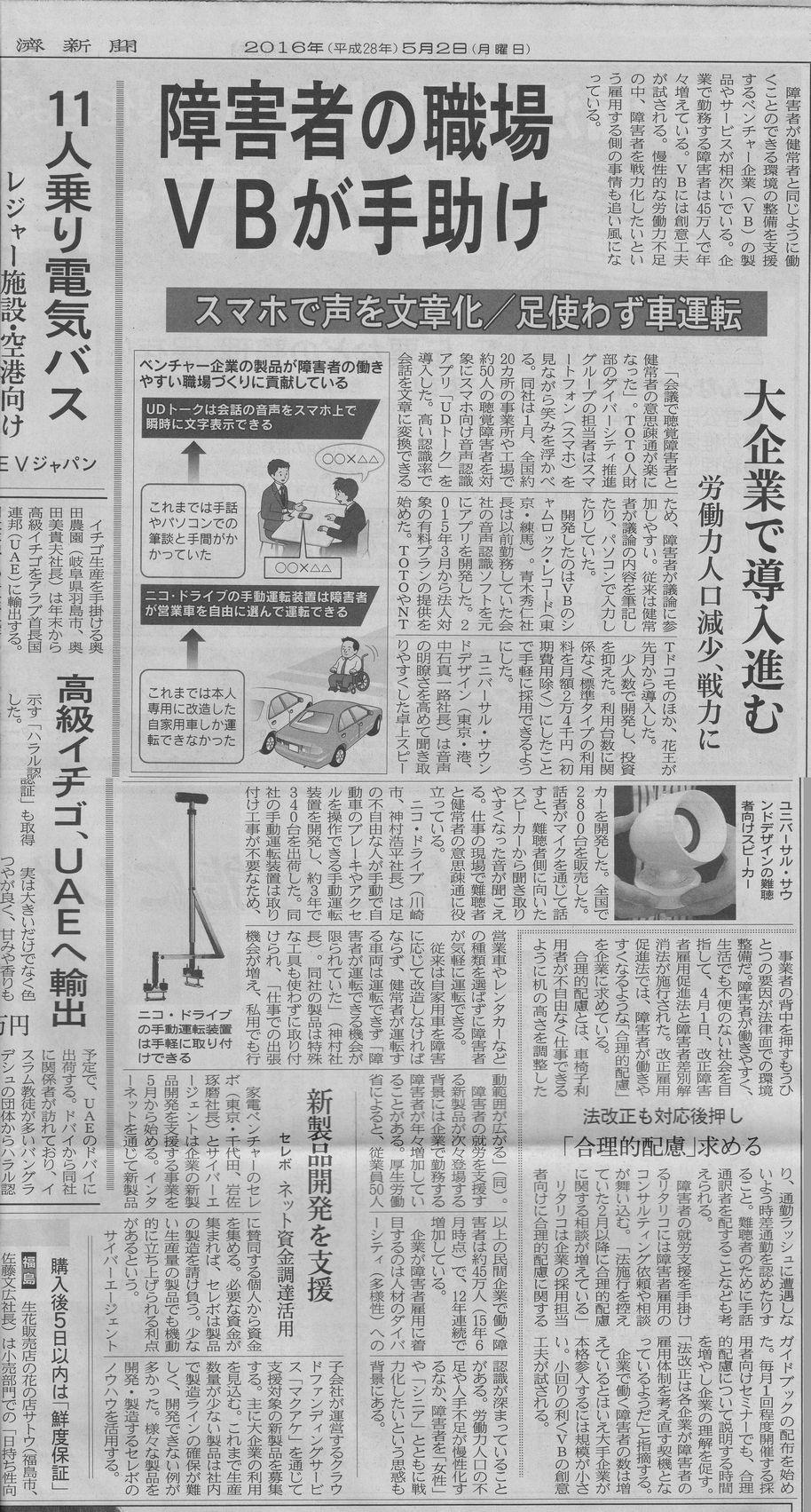 日本経済新聞に弊社の取り組みが掲載されました