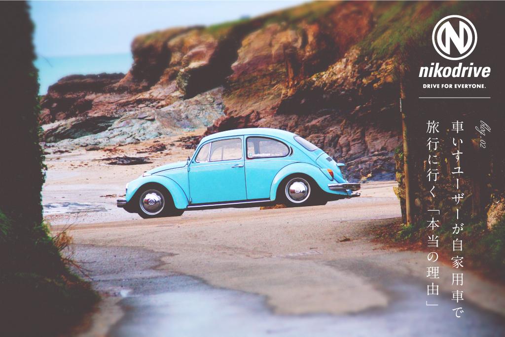 【あなたも?】車いすユーザーが自家用車で旅行に行く「本当の理由」