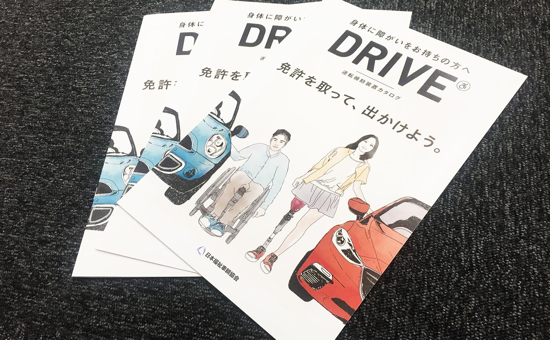 drive_hyoushi