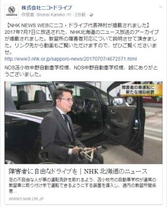 NHK NEWS WEBにニコ・ドライブ代表神村が掲載されました