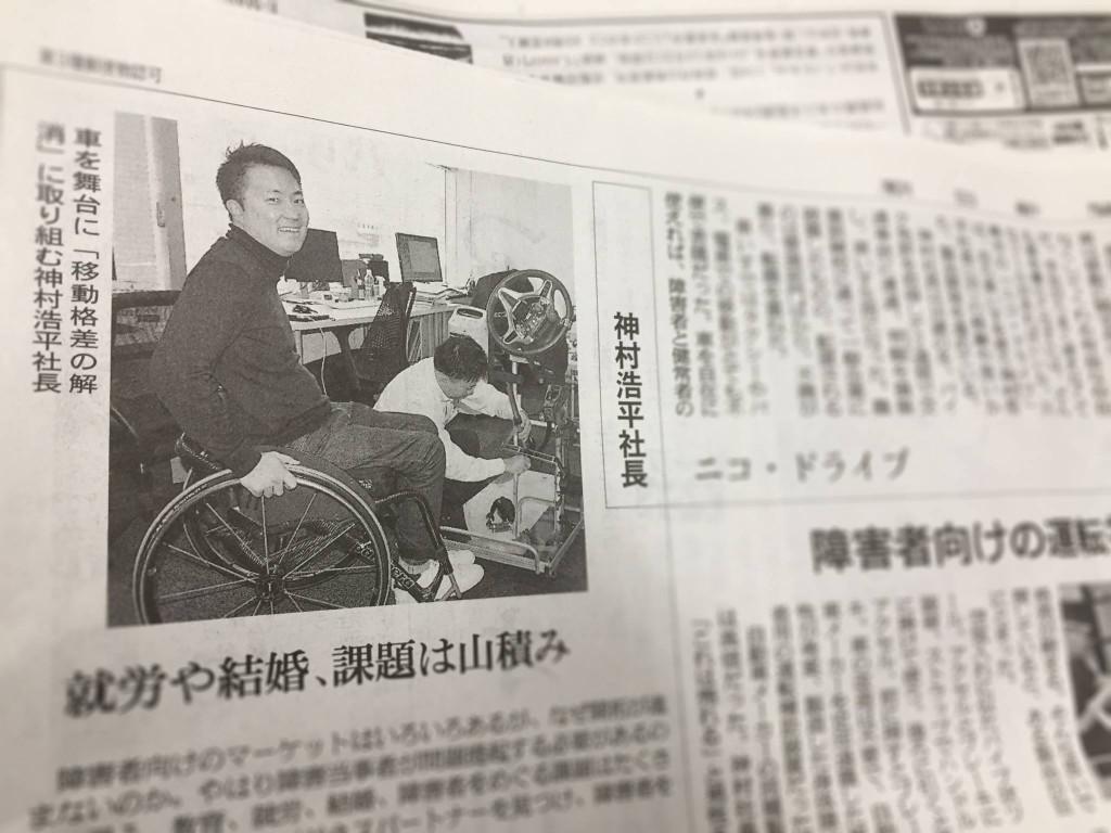 20170802asahishinbun_nikodrive01