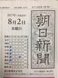 20170802asahishinbun_nikodrive03