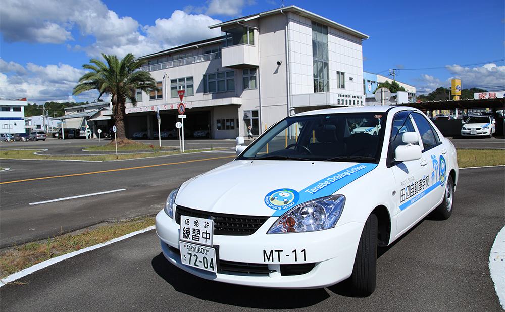 田辺自動車学校 | 足に不自由があっても田辺自動車学校なら免許が取れる!【和歌山県】