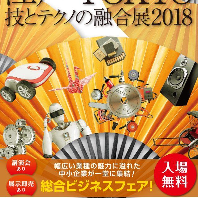 江戸・TOKYO 技とテクノの融合展2018 出展のお知らせ