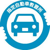 【展示のお知らせ】全日本指定自動車教習所協会総会