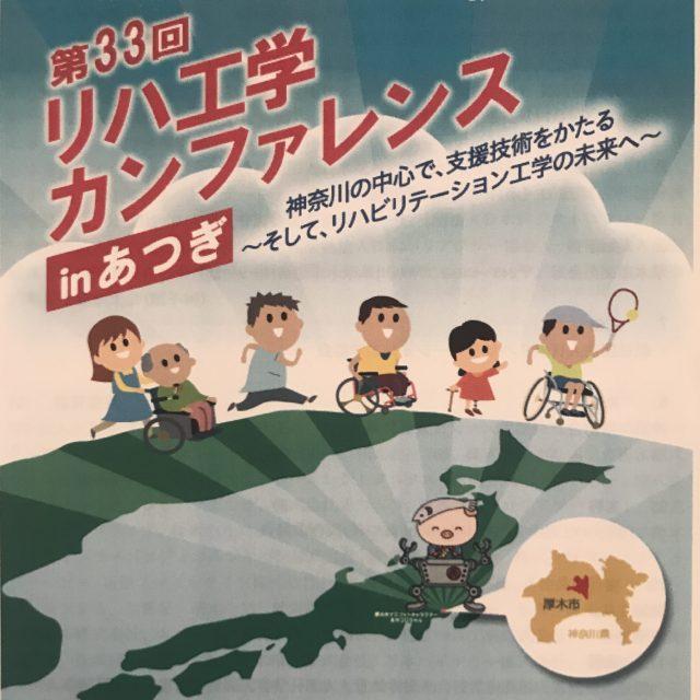 【協賛】第33回リハ工学カンファレンスinあつぎ