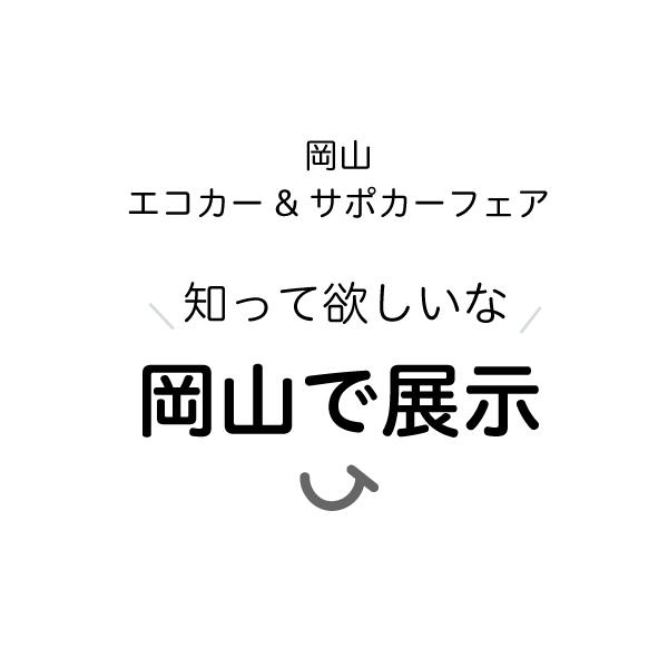【展示会に出展】エコカー&サポカーフェア