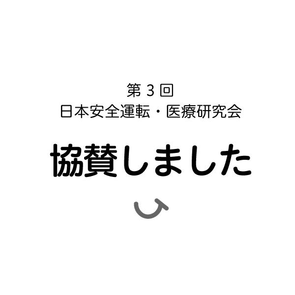 【協賛】第3回 日本安全運転・医療研究会