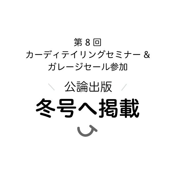 【掲載のお知らせ】サービス戦略冬号 記事掲載  from 公論出版