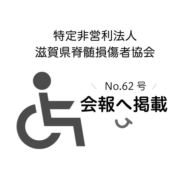 【掲載のお知らせ】滋賀脊髄損傷者協会の会報へ掲載されました