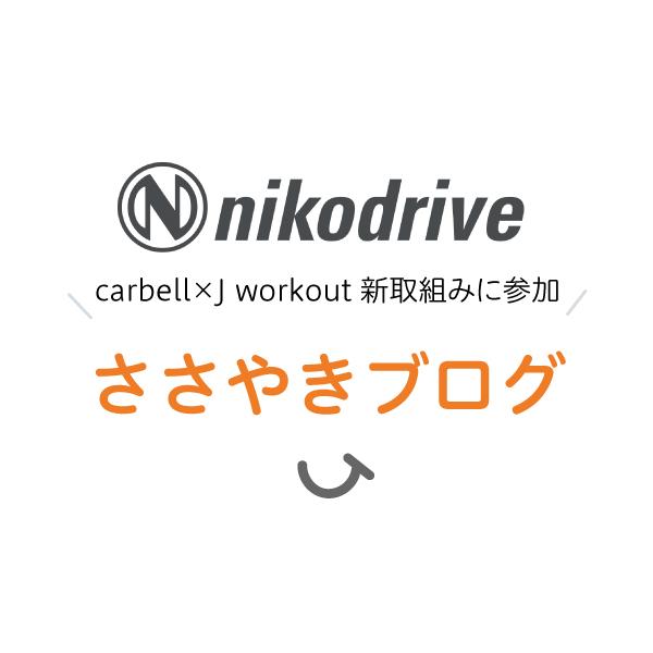カーベル×J Workoutさんの新しい取り組みに参加!