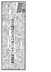 スポニチ掲載0320_新聞記事編集