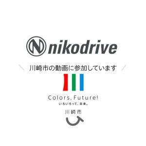 【動画に参加】川崎市テクノロジーを活用した福祉の未来イメージムービー「WITH」